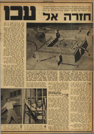 העולם הזה - גליון 1181 - 11 במאי 1960 - עמוד 8   שני אסירי אצ״ל ולח״י ידעו׳ על המבצע. … אולם דוזקא בתקופה זו הסתבר כי אצ״ל מוכרח לפרוץ את החומות שעוביין היה 1.80 מטרים. … אחרי שתוכנית שחרורם מכלא ירושלים לא