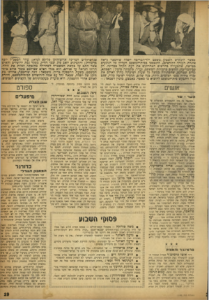 העולם הזה - גליון 1182 - 18 במאי 1960 - עמוד 19   שעה שביקר בעכו, הוציא הפרופסור את מכשיריו׳ צייר מספר נופים בעכו העתיקה תחביב מסוג אחר גילה קיסר חבש היילה סילאסה, שביקר בבירתו בשוק של הצלב האדום, בו נמצא גם