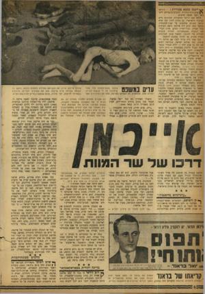 העולם הזה - גליון 1183 - 25 במאי 1960 - עמוד 6 | במשך כמה ימים היה אייכמן נושא השיחות בכל חברה. … אייכמן עצמו היה, כנראה, פחות אנטי־ציוני. … כבר אז התגלה החוש המסחרי של אייכמן.