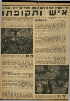 העולם הזה - גליון 1184 - 31 במאי 1960 - עמוד 11 | אך מדוע בכל זאת דבקה מחלת־הרוח הקולקטיבית ששמה נאציזם דוזקא בגרמניה ובאוסטריה? … היטלר היה אוסטרי. כמעט כל ^ המנהיגים הנאציים החשובים היו גרמנים דרומיים.