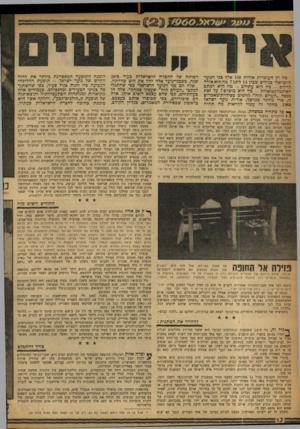העולם הזה - גליון 1184 - 31 במאי 1960 - עמוד 12   מה הן העובדות אודות 150 אלף בני הנוער הישראלי בגילים שבין 14ל־ ? 18 מה הוא אורח חייהם -מה הוא עתידם -מה היא רמתם האינטלקטואלית -מה הוא מוסדם? על זאת מנסה
