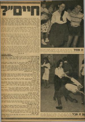 העולם הזה - גליון 1184 - 31 במאי 1960 - עמוד 13   לשני הגורמים גם יחד יש השפעה על התופעה שתלמידים מצטיינים אינם הולכים קבוע. בדורות קודמים לא נזקק מספר כה גדול של בני־נוער לבני־זוג כאמצעי להוכחה עצמית. נערים