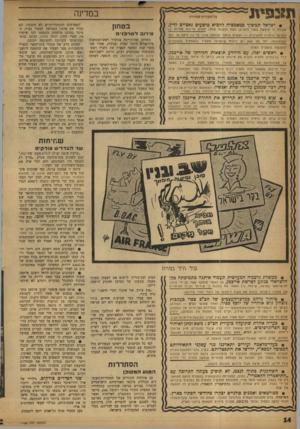 העולם הזה - גליון 1184 - 31 במאי 1960 - עמוד 14   ת ו 93יונ בסדינה כל הזכויות שמורות • ישראל תמשיך במאמציה להביא פושעים נאציים לדין. פעולת זו תיעשה בשני כיוונים, בעת ובעונח אחת: להניע מדינות אחרות — ובעיקר