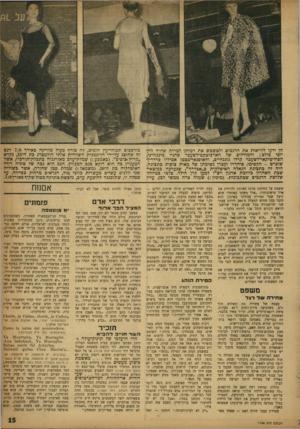 העולם הזה - גליון 1184 - 31 במאי 1960 - עמוד 15   הן ידעו להראות את הדגמים ולטשטש את דמותן למרות שהיה להן יופי כולט; והמודלים של הארכיטקט־לשעכר סרגיו מינגוליני, הפוליטיקאי־לשעבר קרלו גוגנהיים, והאופנאי־מכטן