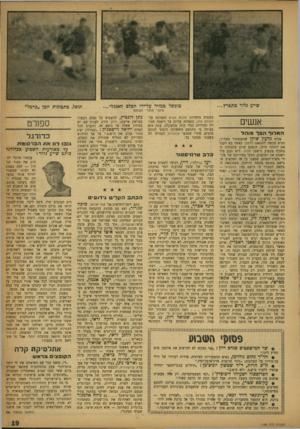 העולם הזה - גליון 1184 - 31 במאי 1960 - עמוד 19   אנשים האלוף וז מרמוהל כסגנית בתחרות מלכת המים הנערכת על- העולם הזה, הקפידה עליזה על דיאטה חמורה והורידה כמד, קילו ממשקלה. עתה היא בטוחה כי תתגשם משאלתה להפוך