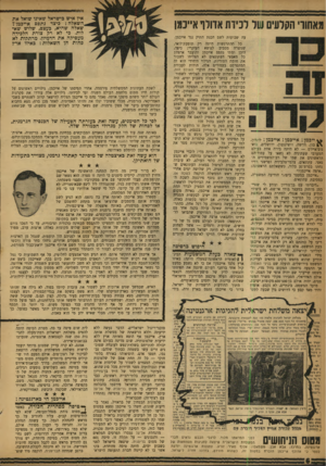העולם הזה - גליון 1184 - 31 במאי 1960 - עמוד 6 | מרתקות לא פחות הן השאלות: כאיזו ארץ מאחורי הקלעים של לכידת אדולו אייכמן עה שבועות לשם הכנת התיק נגד אייכמן … ״ ״אייכמן במעצר ביפו,״ הודיעה המשטרה, במסיבת