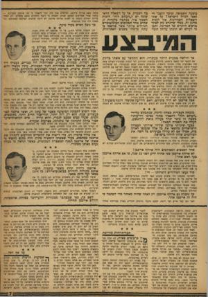 העולם הזה - גליון 1184 - 31 במאי 1960 - עמוד 7 | לא רק אדם ששמו אדולף אייכמן לא הופיע. … גרמני ביחוד בדיקה באמת בשם אדולף אייכמן. … ״המשטרה המקומית,״ ענה אייכמן. ״הבולשת הגרמנית,״ הוסיף אייכמן לנחש.