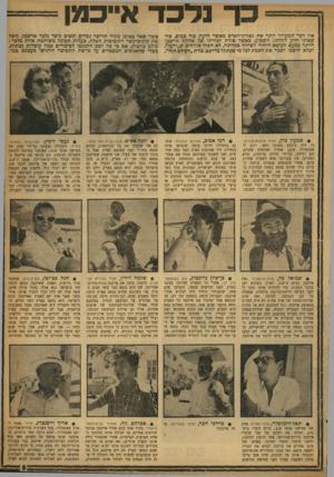 העולם הזה - גליון 1184 - 31 במאי 1960 - עמוד 9 | אל שדה־התעופה הגיע אייכמן שעה שהמקום היה ריק מאדם. … הם קבעו בהתאם, איך והיכן כדאי ללכוד את אייכמן. … . • מרדכי הכר, זה