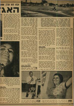העולם הזה - גליון 1187 - 22 ביוני 1960 - עמוד 12 | אבא הוא עובי, אמא סיייי ^ * נערה סשם לילי מן נסחרה החודש כסגנית מלכת־־היופי. השכד עון ״לאשה״ המציא לה, לצורך זה, שם עברי יסה, שהוא קיצור שם־המישפחה של אימה