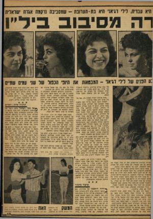 העולם הזה - גליון 1187 - 22 ביוני 1960 - עמוד 13 | היא עבדיה, לילי דג׳אני היא בת־ תערובת -שמסביבה נרקמה אגדה ישראלית רה בסיבוב :ע הפנים של לילי דגיאג׳ -המבטאות את היופי הכפול של שני עמים שמיים מזויינים .״דוקטור