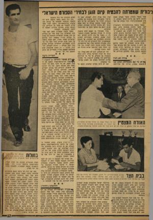 העולם הזה - גליון 1187 - 22 ביוני 1960 - עמוד 17 | ציבורית שמטרתה להבטיח 9יום הוגן לבחיוי הסכווט הישואר׳ שעל כתפיו מוטלת מספר פעמים בשנה החובה לייצג את מדינת־ישראל בשטחו, האיש שבבעיטות־רגליו תלוי כבודה של
