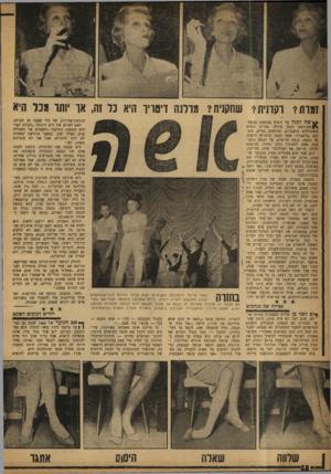 העולם הזה - גליון 1187 - 22 ביוני 1960 - עמוד 18 | זמרת? רקדנית? שחקנית? מולנה דימויו היא נל זה, או יותר מכל היא * ^ שהזקנה על היציע מנופפת במטס־ \*חת־רא ש לבנה גדולה. גברים ונשים משתוללים במעברים, ומוחאים