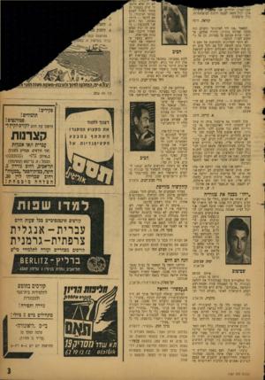 העולם הזה - גליון 1187 - 22 ביוני 1960 - עמוד 3 | שפני־נסיזן יהודיים. אני מצטערת שדעיוני אינו יכול לתאר לעצמו דרגות למיפלצתיות. כול! טיפלצות. קוראה, חיפה המאמר ״פנו דרך לאדונים״ (העולם הזה )1185 מפותח נהניוז,
