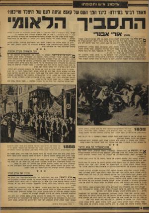 העולם הזה - גליון 1187 - 22 ביוני 1960 - עמוד 6 | ״היטלר הוא גרמניה — גרמניה היא היטלר! … כאשר פרצה מלחמה זו, היתד, גרמניה מדינה פורחת, עריסה של תרבות. … טעינת רובה, מ חוז בצפון־סז רח