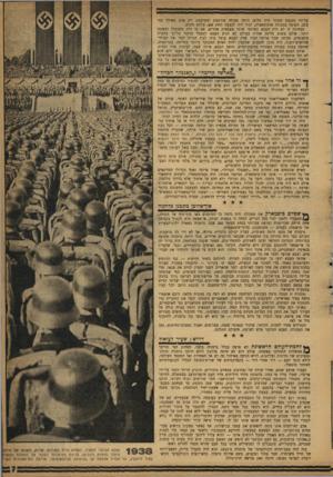 העולם הזה - גליון 1187 - 22 ביוני 1960 - עמוד 7 | שוב היתר. גרמניה מחולקת ומפוצלת, משועבדת וחסרת־אונים. … גרמניה היתד, בשלה לאיחוד. … גרמניה של 1870 היתד, מאוחדת, בעלת יכולת כלכלית גדולה.