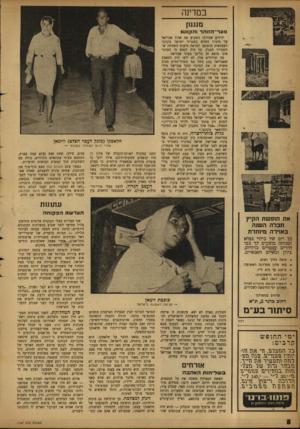 העולם הזה - גליון 1187 - 22 ביוני 1960 - עמוד 8 | במדינה מנגנון 1וער־ ה 1והר והקו 1ג• ידידים שבירכו השבוע את אהוד אבריאל על מינויו החדש כשגריר ישראל בקונגו העצמאית הופתעו למראה מיעוט השמחה ש־השגריר הפגין. קל