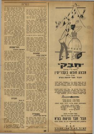 העולם הזה - גליון 1188 - 29 ביוני 1960 - עמוד 10 | כמדינה (המשך מעמוד )7 שהודבק ליאור ניסו עורכי הג׳רוסלס פוסט ליצור רושם של רקע אחיד. הם לא שמו לב כי בעת שחיברו את קצוות הדגל לא נמשכה הקשת בקו הטבעי שלה כלפי