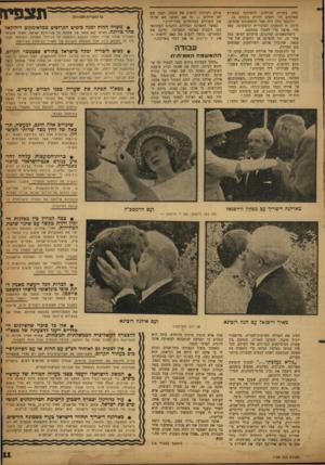 העולם הזה - גליון 1188 - 29 ביוני 1960 - עמוד 11 | אולם ויכולתי לראות את הקהל. ישבו שם לא חיילים — כי אם נשים! לא שרתי את השירים המיוחדים מניו־יורק.״ כאשר התארכו הצללים, התבונן העתונאי נתן דונביץ באוסף החברתי,
