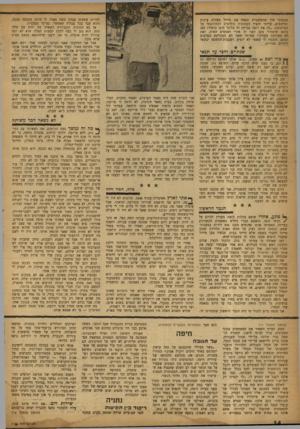 העולם הזה - גליון 1188 - 29 ביוני 1960 - עמוד 14 | פנטסתי איך שהמשטרה תפסה את מייזל בעזרת עיקוב וצילומים. עליתי לקצין העתונות גולדברג והתלוננתי על הפרסומת .״מה את רוצה גברת? זה כל־כך הוגן כלפיך! כאן כתוב שהמדור