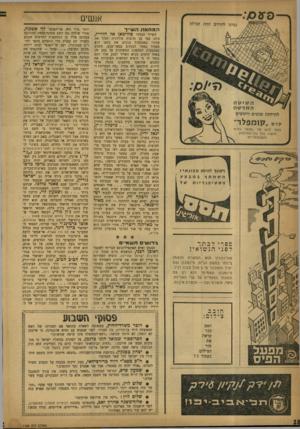 העולם הזה - גליון 1188 - 29 ביוני 1960 - עמוד 18 | אנשים זז מ רו אתהש״ן־ ספרי לבתך לפ ניה נש וא י ן ט 1גזיוגו בו\ הו א הך ופורוז \זואוז\ ביו ה ר בוזטיס הביוז. מיוגו בו; ו!וה יציל ו הנו רווי פי 3וזרל נזבו\ רגיל.