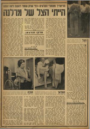 העולם הזה - גליון 1188 - 29 ביוני 1960 - עמוד 19 | הויטויו מאווווי הקלעים־כפי שוק שומר ראשה ואה אותה ן * 1 ^ 8מרקו חורנ׳מן מכניס את נזאר־ # ^ 11 לנה דיטרין למכוניתו. מארלנה נראית לידו, כשידה הפגועה נתונה