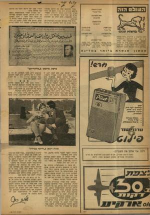 העולם הזה - גליון 1188 - 29 ביוני 1960 - עמוד 2 | אחרי שהסקופ שלנו על הריגת מארטין בורמאן (העולם הזה ,)1185 סובב את כדור הארץ, מניו־יורק פוסט וניוזוויק האמריקאיים ועד פארי סואר הצרפתי וניפ סובא׳ משאג ההונגארי,