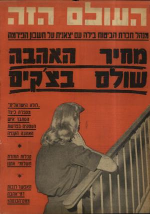 העולם הזה - גליון 1188 - 29 ביוני 1960 - עמוד 24 | ״לולה הישראלית״ מספרת ניצר המתנו איש העססיס בפרשת האהבה הקנויה סבלות תמורת תשלומי אתנו האפשר רננות רמי־אהבה