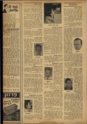 העולם הזה - גליון 1188 - 29 ביוני 1960 - עמוד 3 | מכתבים רגליים יורדות אייכמן ושות׳ לסיכתבו ׳של הקורא יצחק הללי (העולם הזה :)1186 איני יודע את מהות השחור והלבז בפיסיקה, אם השחור הוא שחור בלבד או שמא יש בו