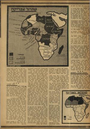 העולם הזה - גליון 1188 - 29 ביוני 1960 - עמוד 6 | לחמודה,עולם טבח זוועתי כדי לדכא את איפות־השחרור• 9סומאלי, אשר חלקיה הבריטי וה־ ׳טלקי יזכו בעצמאות בזה אחר זה וית־זדו מיד. הטומאלים הם עם מוסלמי קי־ !ני, המושפע