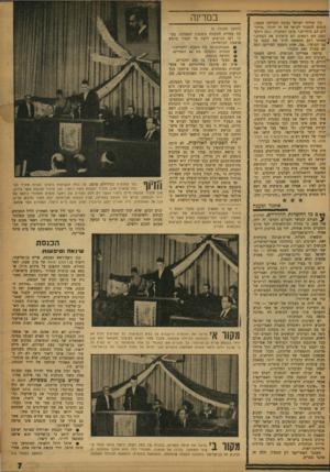 העולם הזה - גליון 1188 - 29 ביוני 1960 - עמוד 7 | בין שליחי ישראל נפוצה הבדיחה הבאה: מנסים להסביר לכושי מה זה יהודי .״היהודים הם סוחרים,״ טוען המסביר .״הם רודפי \ בצע. הם רמאים• הם עושקים את העמים.״ ^ באותו