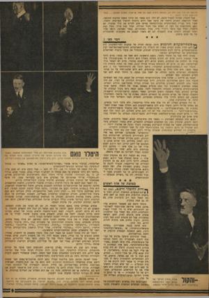 העולם הזה - גליון 1188 - 29 ביוני 1960 - עמוד 9 | הרושם לא היה טוב ולא רע. באותם הימים חשב כל אחד שייעודו להקים מפלגה ...בגמר ההרצאה רציתי ללכת...״ אבל היטלר, המרגל השכיר הקטן, לא הלך. הוא נשאר. מה קרה? בשעת