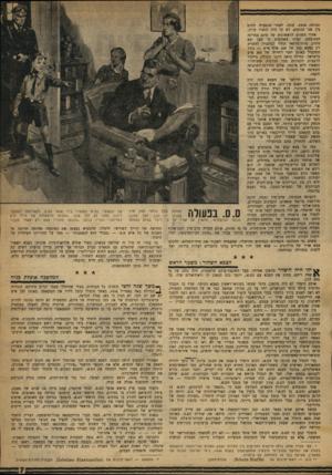 העולם הזה - גליון 1190 - 13 ביולי 1960 - עמוד 7 | ״ הכריז — הממשלה המרכזית, אלא לפקודת הממשלות המחוזיות. פרוסיה כללה למעלה ממחצית פסוק שהביא את התסיסה בקרב ד,ס.א. … הגסטאפו• היתד, הבולשת הפוליטית בין שני
