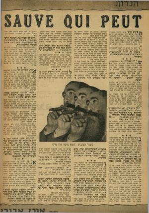 העולם הזה - גליון 1191 - 20 ביולי 1960 - עמוד 5 | מפא״י נותנת להם לשחק. … בעתונות השלימו כוחות מפא״י את הכיבוש. … ין כל דמיון בין מפא״י והנאצים.