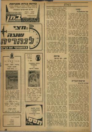 העולם הזה - גליון 1192 - 27 ביולי 1960 - עמוד 23 | ג׳ונ־סון ( )49 אמר בגלוי כי קנדי צעיר מדי, ואילו קנדי הבטיח ״להוסיף כמה שערות לבנות״ לראשו של ג׳ונסון. אולם למחרת בחירתו כמועמד, הדהים קנדי הפיקח את תומכיו