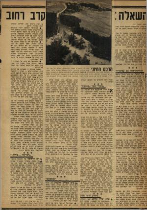 העולם הזה - גליון 1194 - 10 באוגוסט 1960 - עמוד 10 | קוב וחוב וושארה: ! מ טן מ ע מוד ) 10 ש־עציון, הר־הצופים והרובע היהודי בעיר עתיקה — הטילו מעמסה נוספת על הרי־ה. בתוך סיוט אסטראטגי וטאקטי זה פעלו חות קטנים