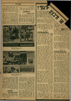 העולם הזה - גליון 1194 - 10 באוגוסט 1960 - עמוד 11 | גווי טו־דחה 77א הצדקה אח הד,תקפד, עד הרגע האחרון, כדי לד,כשילה בזדון. טענתם — שאלתיאל חיבל בהתקפה כאשר צייד את הלוחמים במוקש־סרק וכאשר נמנע מלרכז את אנשיו