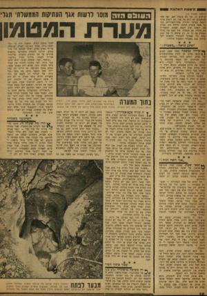 העולם הזה - גליון 1194 - 10 באוגוסט 1960 - עמוד 16 | שימטת האהבה (המ שך מעמוד ) 13 קולנוע חן. אני לא עובדת שם, ואף אחד מהשכנים לא יודע מה אני. הם רואים אותי יוצאת בבוקר וחוזרת אחרי־הצהריים, כמו כל אשה עובדת