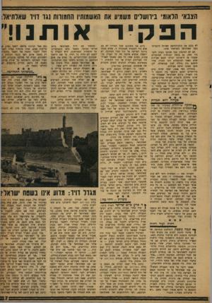 העולם הזה - גליון 1194 - 10 באוגוסט 1960 - עמוד 7 | הצבאי הלאומי בירושלים משמיע את האשמותיו החמורות נגד דויד שאלתיאל[ ה פ קי ר אותנו!״ לא נבצע את תוכגיודדאב שאותה. היתוויתי בפני שאלתיאל בפגישתי איתר. הם לא