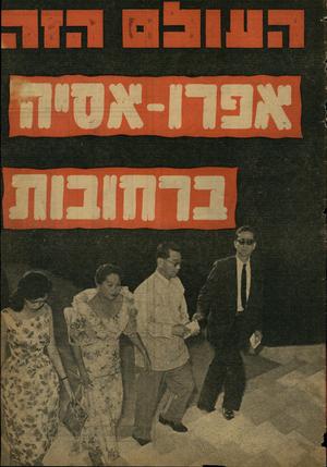 העולם הזה - גליון 1195 - 17 באוגוסט 1960