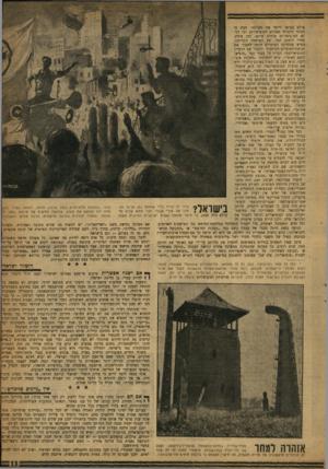העולם הזה - גליון 1195 - 17 באוגוסט 1960 - עמוד 11 | שם טוב לתנועה נאצית חדשה יהיה ״הליגה האנטי־נאצית״ ,או ״ברית משוחררי מחנות־הריכוז״ או ״תנועת ההתנגדות״. … ההיסטוריון אוסבאלד שפנגלר, הוגה־ היטדר ישראל׳ דעות