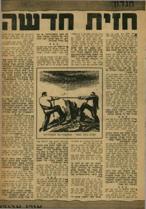 העולם הזה - גליון 1195 - 17 באוגוסט 1960 - עמוד 5 | לבון גם אינו נראה כרודף־ביבודים בכל מחיר. הסבר מס׳ ג: לבון רוצה להתנקם בבן־ גוריון. … לבון ה,א ממייסדי גורדוניה, מוותיקי הפועל הצעיר.