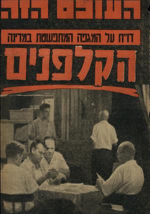 העולם הזה - גליון 1196 - 24 באוגוסט 1960