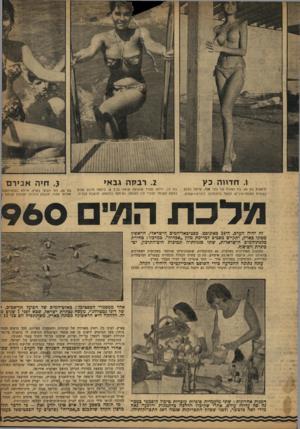 העולם הזה - גליון 1196 - 24 באוגוסט 1960 - עמוד 11   ו. חדוו ה כץ חיפאית בת 20׳ בת ואחות של נהג׳ אגד׳ שרתה בצבא בעוזרת למנתח־עיניים, עסקה בדוגמנות, דוברת 4שפות. .2רבקה גבאי בת 7י׳ ילידת ספרד שהגיעה ארצה בגיל 8׳