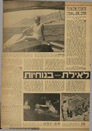 העולם הזה - גליון 1196 - 24 באוגוסט 1960 - עמוד 17   סיפורו שלטיול אחד עם ״אגד״ השמשיד. שהיא חובשת, קנתה בניו־יורק. *די שכני סיפר לי מעט מנסיונו כמדריך, עוד ב מים שכל מסתנן היה פידאי. מסתבר שלא רק הישראלים