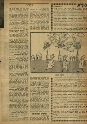 העולם הזה - גליון 1196 - 24 באוגוסט 1960 - עמוד 6   3פי מ במדי ש כל הזכויות שמורות 4מפא״י תשתדל להיעזר ביריכיה כדי לכונן את שיטת ! חירותהכןיגוריונית מנגנון מפא-י יתן פירסומת מכסימלית לכל צע,ת לשינוי השיטה