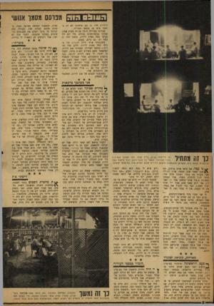 העולם הזה - גליון 1196 - 24 באוגוסט 1960 - עמוד 8   העוגם גור מפרסם מסמר אנוש דרדרות שלי• כי שם שיחקתי לא רק בכספי אלא גם בכספי העיריה. עבודתי בעירייה היתה עב! דה בעלת אמון. עבדתי כגובה־מסים בבתים. מדי יום היו