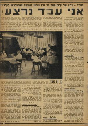 העולם הזה - גליון 1196 - 24 באוגוסט 1960 - עמוד 9   מחריד -וידויו של קלפו אשו כל ח״ו שוסו כהוצאה מהתמכרות! לקלפיר אני עבדנדאע לא היתה לי ברירה. נתפסתי ונשלחתי לחודש מאסר במעט יה ו. שם לא שיחקו קלפים, אבל נפגשתי