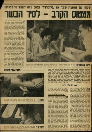 העולם הזה - גליון 1199 - 14 בספטמבר 1960 - עמוד 16 | סיפורו שד המסעדן שיצר את ״קליפורניה״ ונדתס עתה לשמור עד מסעדתו ממטוס הקרב -לסיר הבשר אלי את רובהו ודרך את הכלי. הכל כחיף־ | \ 13 *| 1 8 1| ] 0ן ־ !1אייבי נתן