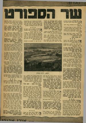 העולם הזה - גליון 1199 - 14 בספטמבר 1960 - עמוד 5 | ייז ן, הם הצליחו, הבחורים והבחורות ^ שלנו ברומא. בצדק שיבחו אותם עתו־ני ישראל. הם הצליחו יפה כשהצטלמו מתחת לשער של מיסוס. הם הצליחו לעורר הד עמוק בקרב יהודי
