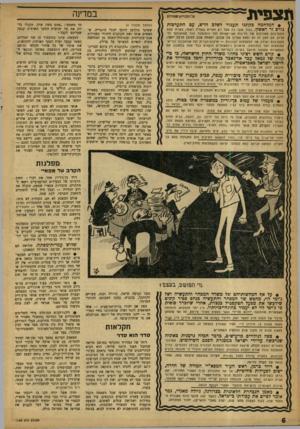 העולם הזה - גליון 1199 - 14 בספטמבר 1960 - עמוד 6 | תצפית במדינה כל הזכויות שמורות • המלחמה בקונגו תענצור לשלב חדש, עם התערבות גורם זר ראשון. בעוד שעד כה פעל רק האו״ם באורת רשמי, צפויה עתה התערבות מאורגנת של